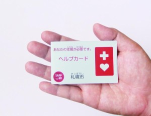 helpcard1